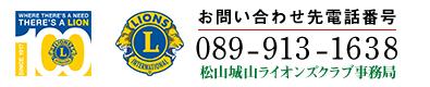 松山城山ライオンズクラブ事務局 お問い合わせ電話番号